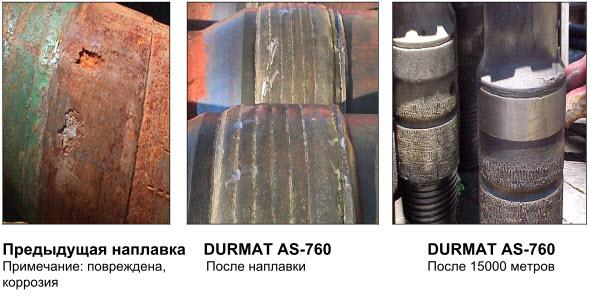 Пример наплавки наплавочной проволокой DURMAT